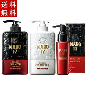 MARO17(マーロ)パーフェクトウォッシュ(シャンプー+コンディショナー+コラーゲンショット)