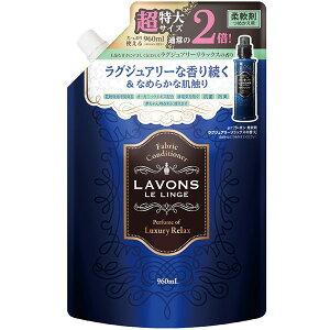 ラボン(LAVONS)柔軟剤 詰替 大容量 ラグジュアリーリラックス 960ml