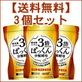スベルティ 3倍ぱっくん分解酵母プレミアム 56粒×3個セット。longp