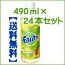 【送料無料】 コカ・コーラ ファンタ ベストフレーバー シークワーサー490ml×24本セット ファンタシークワーサー 【…