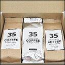 【送料無料】【コーヒーギフトセット】 沖縄サンゴ焙煎コーヒー アイランドブレンドとアイランドアイススペシャルとJ.F.Kブレンドの3袋セット。35コーヒー サンゴコーヒー サンゴローストコーヒー 【R