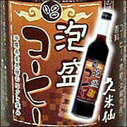 泡盛コーヒー900ml 沖縄県産黒糖のコクと深み!泡盛珈琲 コーヒー泡盛 久米仙酒造 泡盛コーヒー