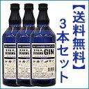 【送料無料】 まさひろオキナワジン700ml47度(OKINAWA GIN)×3本セット まさひろ酒造