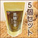 料理の隠し味にも!黒糖生姜(粉末タイプ)200g×5個セット 沖縄産黒糖のコクが利いてます!琉球黒糖生姜パウダーしょうがパウダー longp