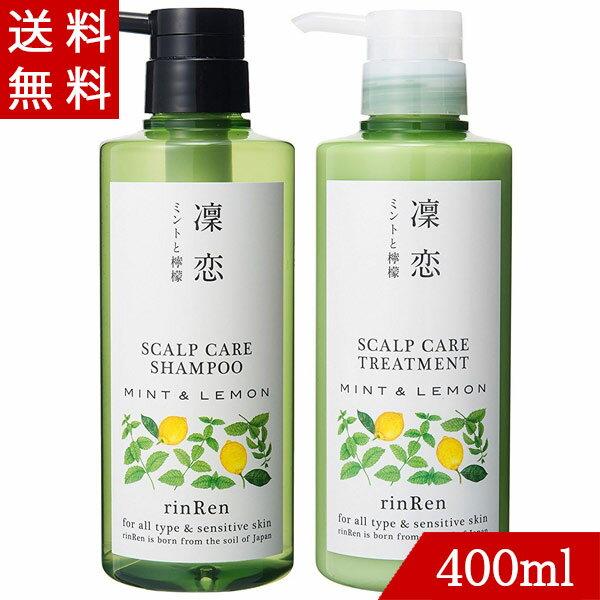 凛恋 ミント&レモン シャンプー トリートメント 400ml 本体セット リンレン 無添加 ノンシリコン