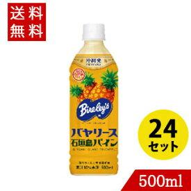 沖縄バヤリース 石垣パイン 500ml×24 果汁10% 沖縄限定