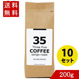 コーヒー 35コーヒー(アイランドブレンド) 200g×10 粉 35COFFEE