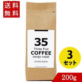 コーヒー 35コーヒー(アイランドブレンド) 200g×3 粉 35COFFEE
