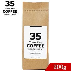コーヒー 35コーヒー(アイランドブレンド) 200g 粉 35COFFEE