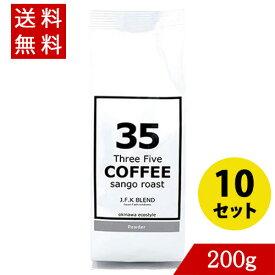 コーヒー 35コーヒー(J.F.Kブレンド) 200g×10 粉 35COFFEE