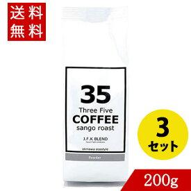 コーヒー 35コーヒー(J.F.Kブレンド) 200g×3 粉 35COFFEE