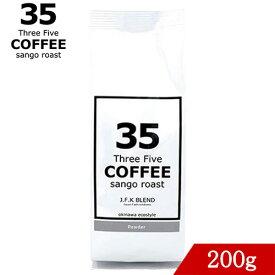 コーヒー 35コーヒー(J.F.Kブレンド) 200g 粉 35COFFEE