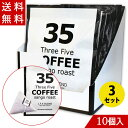 コーヒー 35コーヒー J.F.Kブレンド テトラバッグ ティーバッグタイプ 10パック入り×3 J.F.K TETRA BAG COFFEE
