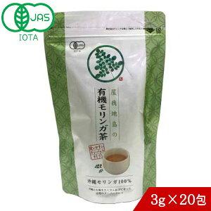 モリンガ茶 (3g×20包) 沖縄県屋我地島産100% 無農薬