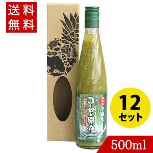 ゴーヤー原液 ジュース(沖縄県産シークヮーサー10%入り) 500ml×12