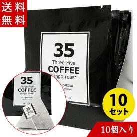 コーヒー 35コーヒー ドリップテトラ(アイランドスペシャル) 10パック入り×10 テトラバッグ ティーバッグタイプ 35COFFEE