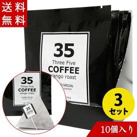 コーヒー 35コーヒー ドリップテトラ(アイランドスペシャル) 10パック入り×3 テトラバッグ ティーバッグタイプ 35COFFEE