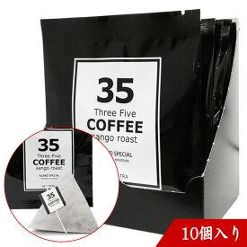 コーヒー 35コーヒー ドリップテトラ(アイランドスペシャル) 10パック入り テトラバッグ ティーバッグタイプ 35COFFEE