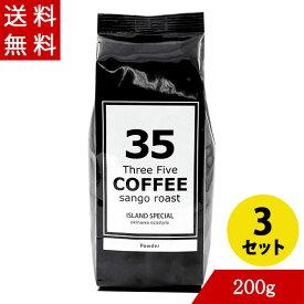 コーヒー 35コーヒー(アイランドスペシャル) 200g×3 粉 35COFFEE