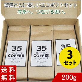 御中元 35コーヒー選べるギフトセット 200g 粉【専用BOX】(アイランドブレンド、アイススペシャル、J.F.Kブレンド) 35COFFEE