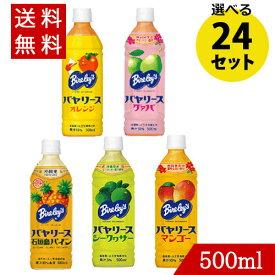 沖縄バヤリース グァバ パイン マンゴー シークヮサー オレンジ 500ml×24【選べるセット】 果汁3%から10% 沖縄限定