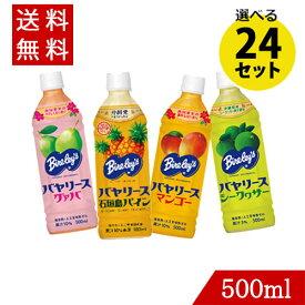 沖縄バヤリース グァバ パイン マンゴー シークヮサー 500ml×24【6本ずつ選べる24本】果汁3%から10% 沖縄限定
