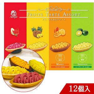 タルト フルーツたるとアソート12個入り パイナップルたると シークヮーサーたると マンゴーたると 苺みるくたると ナンポーの人気たると詰め合わせ 沖縄土産 お菓子 お土産 夏季期間限定