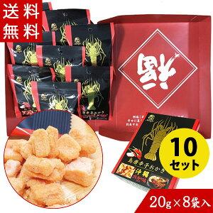 沖縄島唐辛子おかき 20g×8袋入り 10セット