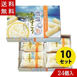 雪塩ちんすこう ミルク風味 24個入×10