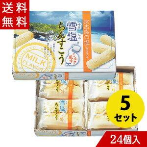 雪塩ちんすこう ミルク風味 24個入×5