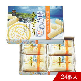 ちんすこう 雪塩ちんすこう ミルク風味 24個入 ギネスの塩 沖縄 お土産 宮古島 雪塩南風堂