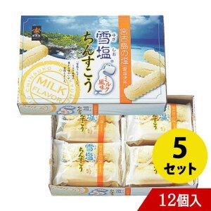 雪塩ちんすこう ミルク風味 12個入×5