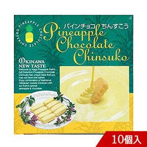 パインチョコちんすこう 10個入り 名護パイナップルパーク