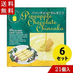パインチョコちんすこう 21個入り×6箱 名護パイナップルパーク