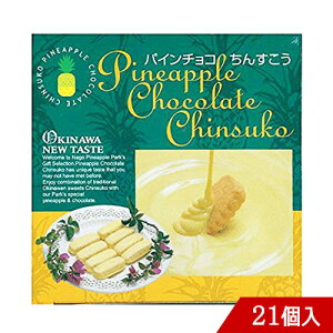 パインチョコちんすこう 21個入り 名護パイナップルパーク
