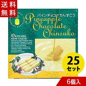 パインチョコちんすこう 6個入り×25箱セット 名護パイナップルパーク