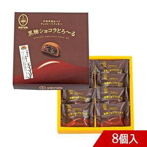 チョコレートクッキー 黒糖ショコラとろ〜る 8個入