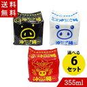 ラーメン 選べる6セット あぐー豚とんこつラーメン 辛口 塩 5食入 沖縄 豚骨 インスタントラーメン お土産