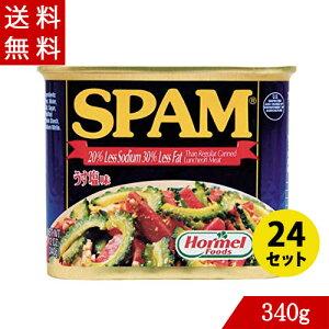 ポークランチョンミート(SPAM スパム) うす塩 340g×24 缶詰