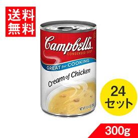 スープ キャンベル クリームチキン 濃縮缶スープ 298g×24 Campbells