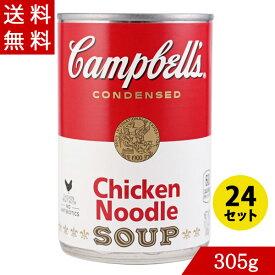 スープ キャンベル チキンヌードル305g×24 濃縮缶スープ Campbells