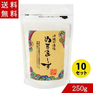 塩 ぬちまーす 250g×10 詰替 沖縄産 ミネラル海塩100%