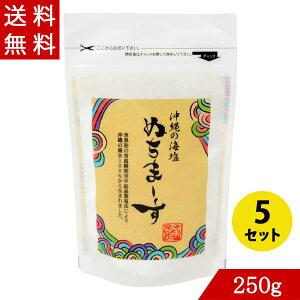塩 ぬちまーす 250g×5 詰替 沖縄産 ミネラル海塩100%