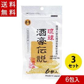 ウコン 琉球酒豪伝説 1.5g×6包×3セット メール便送料無料