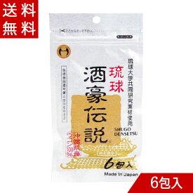 ウコン 琉球酒豪伝説 1.5g×6包メール便送料無料