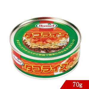 タコライス 缶詰 70g 2〜3人前 沖縄ホーメル