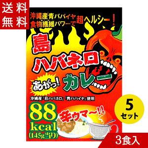 島ハバネロカレー 3食入×5 レトルトご当地カレー