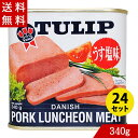 ポークランチョンミート(チューリップ TULIP)うす塩味 340g×24 缶詰