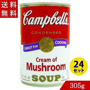 スープ キャンベル クリームマッシュルーム 305g×24 濃縮缶スープCampbells