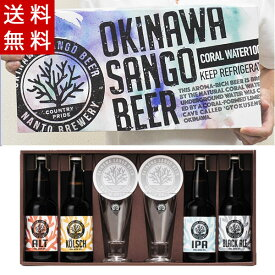 サンゴビール ギフトボックス(OKINAWA SANGO BEER ペールエール ブラックエール ケルシュ アルト グラス×2 コースター×4)